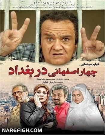 دانلود رایگان فیلم کمدی 4 اصفهانی در بغداد