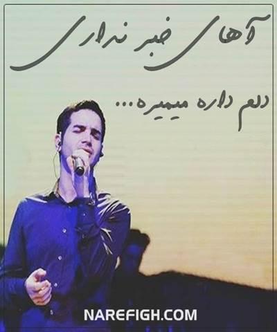 دانلود آهنگ آهای خبر نداری از محسن یگانه کیفیت 320 و 128