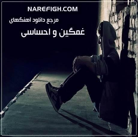 دانلود آهنگ ازت دلخورم محمد نجم