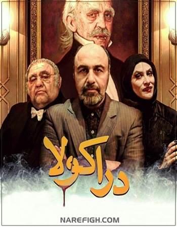 دانلود رایگان فیلم ایرانی دراکولا