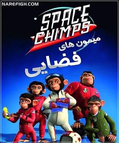 انیمیشن میمون های فضایی دوبله فارسی