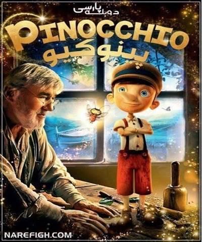 انیمیشن پینوکیو و پدر ژپتو با دوبله فارسی