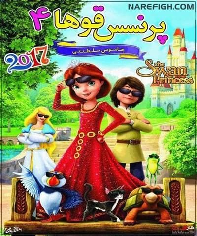 انیمیشن پرنسس قوها (4) دوبله فارسی