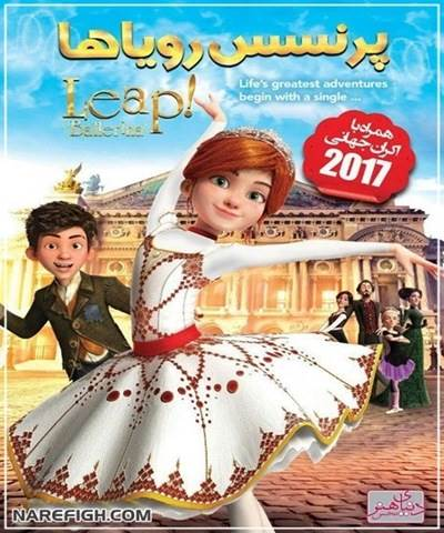 دانلود انیمیشن پرنسس رویاها دوبله فارسی