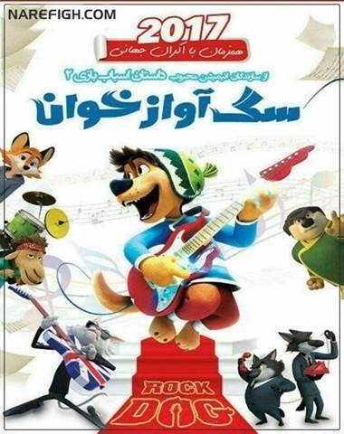 دانلود انیمیشن Rock Dog 2017 دوبله فارسی