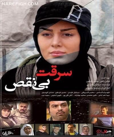 دانلود رایگان فیلم ایرانی سرقت بی نقص