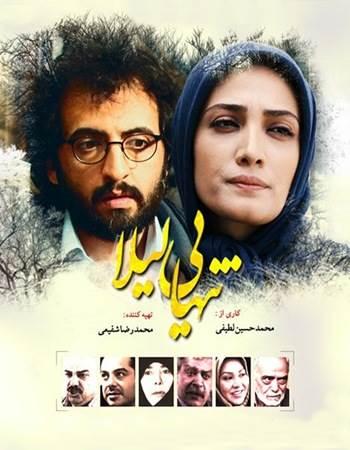 دانلود سریال ایرانی تنهایی لیلا