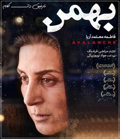 دانلود رایگان فیلم بهمن با کیفیت FullHD1080P