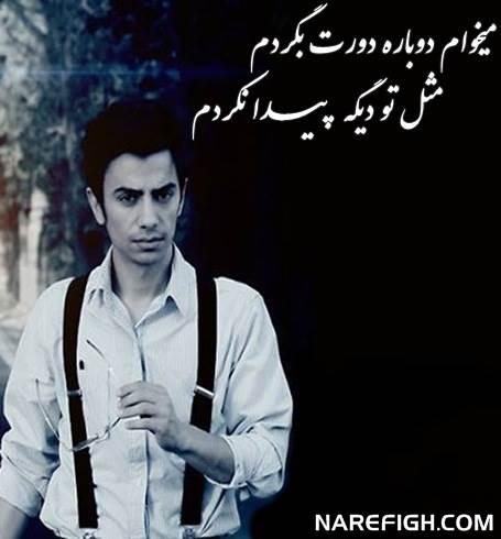 دانلود آهنگ دوستت دارم از محسن ابراهیم زاده