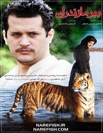 دانلود رایگان فیلم مایا ببر مازندران
