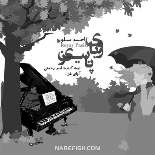 دانلود آهنگ رویای پاییز از احمد سولو با کیفیت 320 و 128