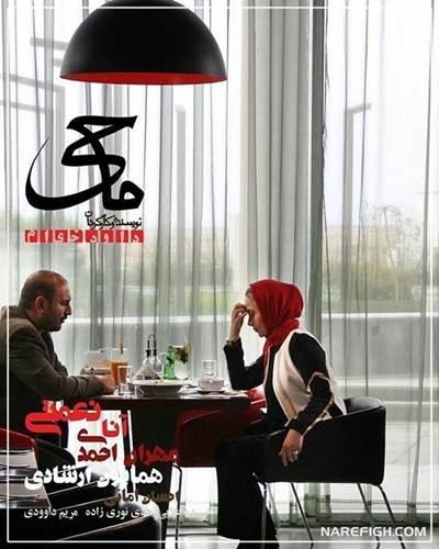 دانلود رایگان فیلم سیاسی ماحی با کیفیت 1080p