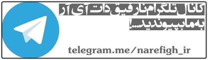 کانال تلگرام نارفیق - جهت ورود کلیک کنید