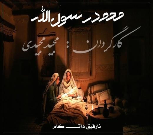 دانلود رایگان فیلم سینمایی محمد رسول الله مجیدی با کیفیت Blu Ray
