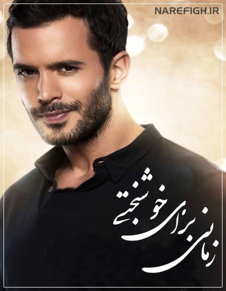 دانلود فیلم ترکی زمان خوشبختی Mutluluk Zamani + زیرنویس فارسی