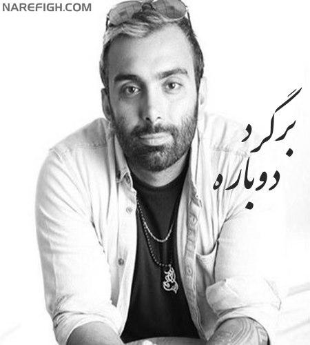 دانلود آهنگ برگرد دوباره از مسعود صادقلو با کیفیت 320 و 128