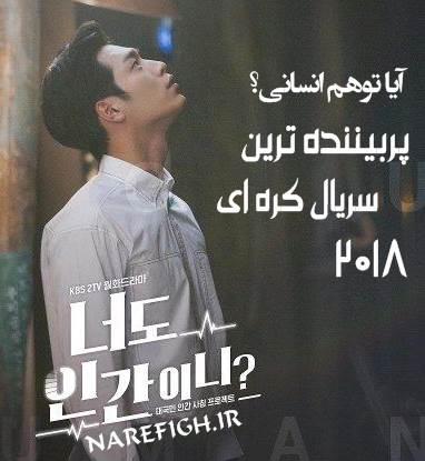 دانلود سریال کره ای are you human too