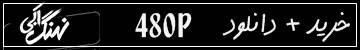 خرید و دانلود سریال نهنگ آبی با کیفیت 480p