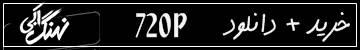 خرید و دانلود سریال نهنگ آبی با کیفیت 720p
