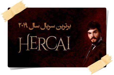 دانلود رایگان سریال هرجایی Hercai با زیرنویس فارسی