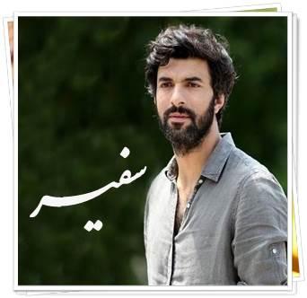 دانلود سریال ترکی دختر سفیر Sefirin Kizi با زیرنویس فارسی