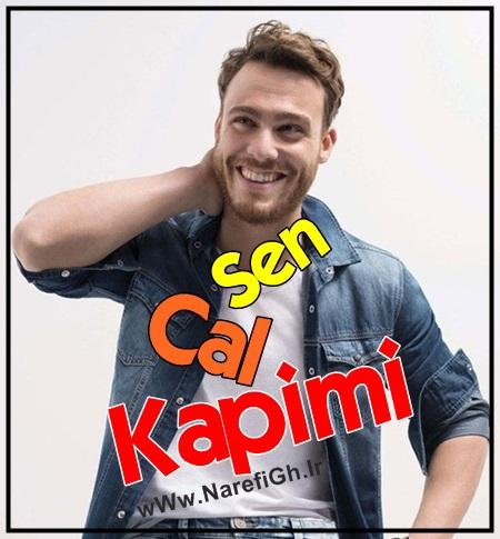 دانلود سریال تو درم را بزن Sen Cal Kapimi + زیرنویس فارسی محصول MF Yapim