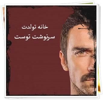 دانلود سریال ترکی خانه تولدت سرنوشت توست Dogdugun Ev Kaderindir با زیرنویس فارسی