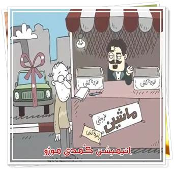 دانلود مجموعه انیمیشن های طنز و کمدی موژو رادیوقرمز
