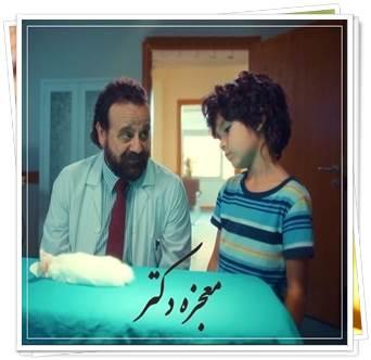 دانلود سریال ترکی معجزه دکتر Mucize Doktor با زیرنویس فارسی