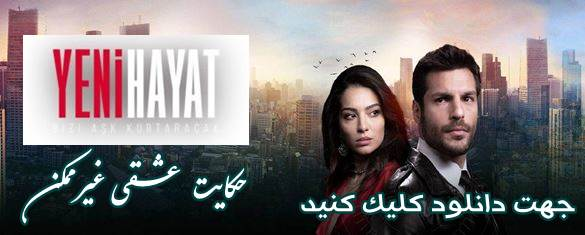 سریال ترکی زندگی جدید Yeni Hayat