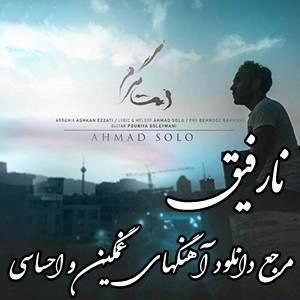 دانلود آهنگ دمت گرم از احمد سولو