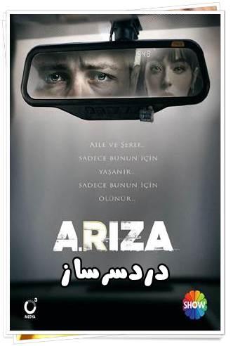 دانلود سریال دردسرساز Ariza با زیرنویس فارسی کیفیت FullHD1080P