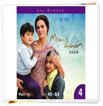 دانلود سریال زن Kadin با زیرنویس فارسی محصول FoxTV