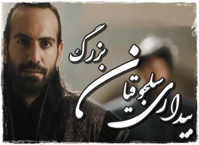 دانلود سریال ترکی بیداری سلجوقیان بزرگ با زیرنویس فارسی