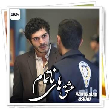 دانلود سریال ترکی عشق های ناتمام Yarım Kalan Aşklar