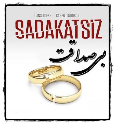 دانلود سریال ترکی بی صداقت sadakatsiz با زیرنویس فارسی چسبیده