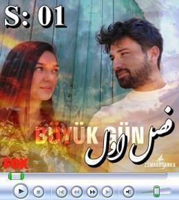 دانلود فصل اول سریال ترکی ققنوس با زیرنویس