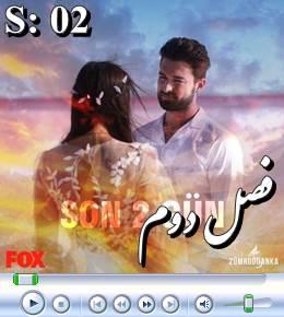 دانلود فصل دوم سریال ترکی ققنوس با زیرنویس