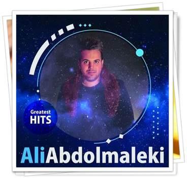 دانلود آهنگ کم کم از علی عبدالمالکی بالاترین کیفیت