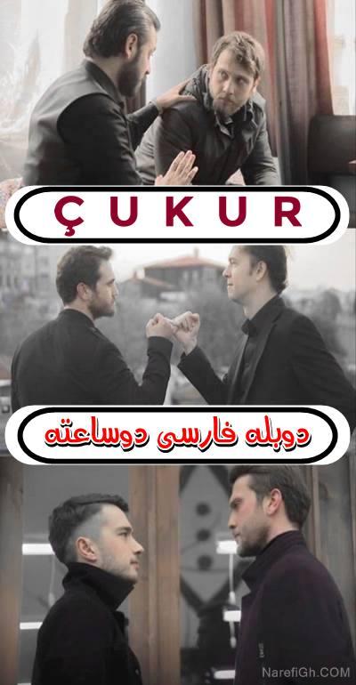 دانلود سریال ترکی گودال دوبله فارسی جم تی وی بدون سانسور